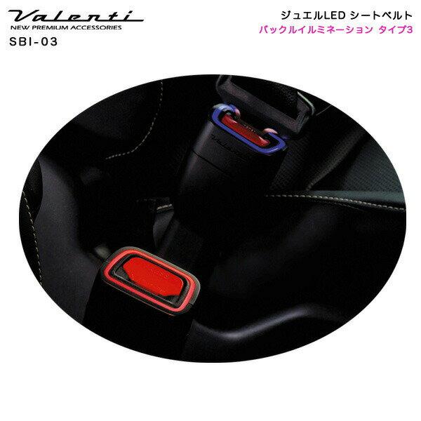 イルミネーション シートベルト バックル LED インテリア ドレスアップ ヴァレンティ/Valenti SBI-03