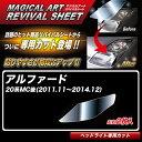 マジカルアートリバイバルシート アルファード 20系MC後(H23.11〜H26.12) 車種別専用カット ヘッドライト用 復元 ハセプロ MRSHD-T05