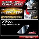 マジカルアートリバイバルシート プリウス 20系(H21.6〜H25) 車種別専用カット ヘッドライト用 透明感を復元 ハセプロ MRSHD-T19