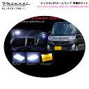 ジュエルLEDルームランプ 車種別セット タント/タントカスタム (H25.10〜 LA600S/LA610S) ヴァレンティ/Valenti RL-PCS-TN6-1