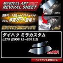マジカルアートリバイバルシート ミラカスタム L275 (2006.12〜2013.2) 車種別カット ヘッドライト用 透明感を復元 ハセプロ MRSHD-D04