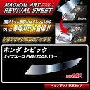 マジカルアートリバイバルシート シビック タイプユーロ FN2(2009.11〜) 車種別カット ヘッドライト用 透明感を復元 ハセプロ MRSHD-H4