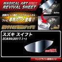 マジカルアートリバイバルシート スイフト ZC83S(2017.1〜) 車種別専用カット ヘッドライト用 透明感を復元 ハセプロ MRSHD-SZ2