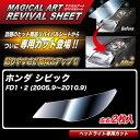 マジカルアートリバイバルシート シビック FD1・2 (2005.9〜2010.9) 車種別カット ヘッドライト用 透明感を復元 ハセプロ MRSHD-H10
