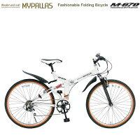 折りたたみATB26インチ自転車 6段変速 Wサス マウンテンバイク フルサス 折畳み 街乗り ホワイト MYPALLAS/マイパラス 池商 M-670の画像
