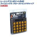 レーシングコンポジットR40 アイコニックス M14×P1.25 クローズエンドキャップ アルミ製 エンドキャップ 20個 ゴールド KYO-EI CIA5A