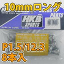 HKB/東栄産業:ロングハブボルト 10mm ホンダ P1.5/12.3 8本入/HK20