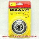 オイル フィルターレンチ カップレンチ/PIAA W-74/