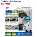 ラウダ DVDレンズクリーナー 傷がつかないノンブラシ エアー方式 XL-790/