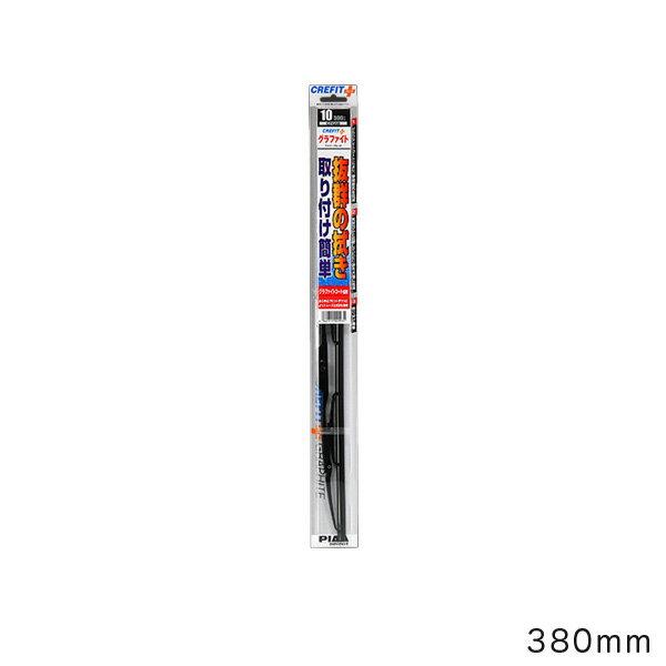 ワイパーブレード PIAAグラファイトワイパーブレード CREFIT+ 380mm/PIAA CFG38/