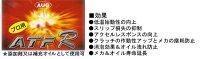 AUGATFRAT/オートマオイルPS/パワステオイル強化剤補充オイル添加剤264/