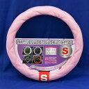 シーエー:ソフトエナメルハンドルカバー ピンク Sサイズ ハンドル直径36.5cm〜38.0cm用/H-557/