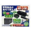 インバーター 車載用インバーター 車内でAC100Vが使用可能 定格80W 2A/USBポート付き/カシムラ KD-140/
