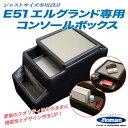 伊藤製作所/IT Roman:E51 エルグランド 専用 コンソールボックス 収納 小物入れ 日本製/ELC-1