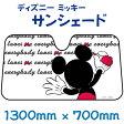 ディズニー ミッキー サンシェード Lサイズ 1300mm×700mm フロントガラス用/ナポレックス:WD-274