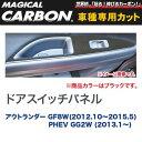 ドアスイッチパネル 4箇所セット マジカルカーボン ブラック アウトランダー GF8W(2012.10〜2015.5)/PHEV/HASEPRO/ハセプロ:CDPM-7