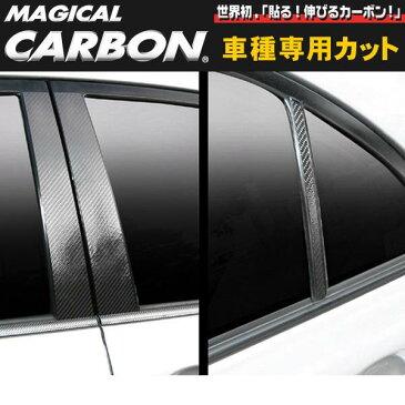ハセプロ/HASEPRO マジカルカーボン ピラー フルセット ノーマルカット トヨタ カローラアクシオ X/G NZE/ZRE140系 カーボンシート ブラック CPT-F55