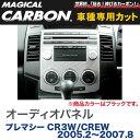 オーディオパネル マジカルカーボン ブラック マツダ プレマシー CR3W/CREW (2005.2〜2007.8)/HASEPRO/ハセプロ:CAPMA-1