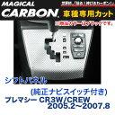 シフトパネル(純正ナビスイッチ付き) マジカルカーボン BK マツダ プレマシー CR3W/CREW (2005.2〜2007.8)/HASEPRO/ハセプロ:CSPMA-1