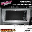 マジカルアートレザー オーディオパネル ブラック プリウス ZVW30 2009.5〜/HASEPRO/ハセプロ:LC-APT3