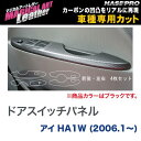 ハセプロ/HASEPRO マジカルアートレザー ドアスイッチパネル 三菱 アイ HA1W H18.1〜H19.12 HA1W H20.1〜 カーボン調シート ブラック LC-DPM3