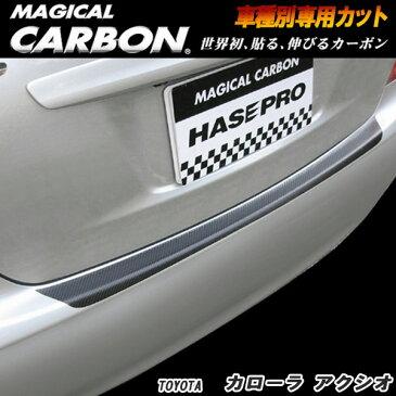ハセプロ/HASEPRO マジカルカーボン リアハッチゲート トヨタ カローラアクシオ NZE/ZRE140系 H18/10〜H20/10 本カーボン仕様 ブラック CRHGT-2