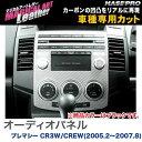 マジカルアートレザー オーディオパネル ブラック プレマシー CR3W/CREW(2005.2〜2007.8)/HASEPRO/ハセプロ:LC-APMA1