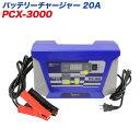 大自工業/Meltec:フルオートバッテリー充電器 DC12V/24V用 リフレッシュ機能付き 軽自動車〜24V車 26Ah〜115Ahまで/PCX-3000