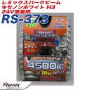 レミックス:ハロゲンランプ レミックスパークビーム プレミアムホワイト H3 DC24V車用 4500K 70W→140W 車検対応/RS-373