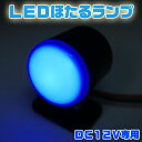 レミックス:旧車 バイクに LEDホタルランプ ほたるランプ 蛍ライト 12V専用/HR-700