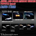 ヴァレンティ/Valenti:ジュエルLED ドアミラーウインカー トヨタ タイプ3用 アクア/アイシス/ヴィッツ/オーリス/スペイド/ポルテ等対応 ライトスモーク/ブラッククローム/ブルー/DMW-T3SB