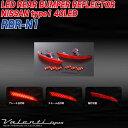 ヴァレンティ/Valenti:LED リアバンパー リフレクター ニッサン タイプ1用 ウイングロード/エルグランド/セレナ/ブルーバードシルフィ/プレサージュ 反射板/RBR-N1