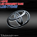 ヴァレンティ/Valenti:LED オーナメントベース トヨタ 車種専用設計 ノア/ヴォクシー/プリウス/プリウスα/ランクル 等/LOB-TY04W