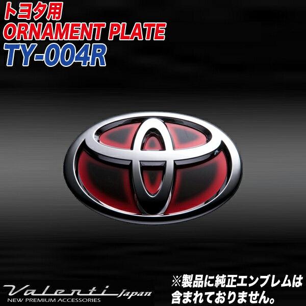 ヴァレンティ/Valenti:オーナメントプレート トヨタ 車種別専用 純正エンブレム用 シール フレアレッド/TY-004R