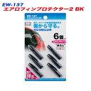 星光産業:エアロフィンプロテクター2 ブラック ボディサイド 無塗装樹脂部品 傷防止 ボルテックスジェネレーター 6個入り/EW-137