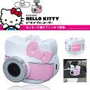 ハローキティ HELLO KITTY キティちゃん ドラレコ ドライブレコーダー DC12V/DC24V対応 microSDカード 8GB付属/セイワ:KTR1000