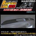 ハセプロ:バックスキンルックNEO マジカルアートレザー/LCBS-DPM8 デリカD:2 MB15S 2011・03〜 ドアスイッチパネル