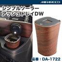 ミラリード:灰皿 ウッド調 車 ドリンクホルダーに収まる ワンタッチ シンプルソーラーアッシュトレイDW DA-1722