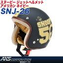 アークス スヌーピー/SNOOPY ピーナッツ/PEANUTS ジェットヘルメット ビンテージ アメリカン ネイビー フリーサイズ 57〜59cm SNJ-26