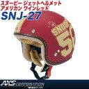 アークス スヌーピー/SNOOPY ピーナッツ/PEANUTS ジェットヘルメット ビンテージ アメリカン ワインレッド フリーサイズ 57〜59cm SNJ-27