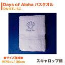 バスタオル スキャロップ 帆立貝 Days of Aloha W75×L130cm コットン100% ハワイアン雑貨 ハワイお土産 サーフィン アメリカ/DA-BTL-SC