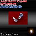 ヴァレンティ/Valenti:ステルスバルブ S25ダブル BAY15d ホワイト 6000K ハロゲン 白熱球 コーナーリングランプ等に/SH05-S25W-60