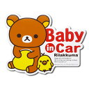 明邦/MEIHO リラックマ Rilakkuma サンエックス san-x マグネットセーフティサイン キイロイトリ BABY IN CAR 赤ちゃん乗ってます 車 W170×D1×H133mm RK133