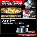 ハセプロ マジカルアートリバイバルシート ヴォクシー 70系MC前(H19.6〜H22.3) 車種別専用カット ヘッドライト用 透明感を復元 MRSHD-T09
