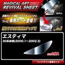 ハセプロ マジカルアートリバイバルシート エスティマ 30系前期(H12.1〜H14.3) 車種別専用カット ヘッドライト用 透明感を復元 MRSHD-T20