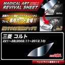 ハセプロ マジカルアートリバイバルシート コルト Z21〜28(2002.11〜2012.10) 車種別専用カット ヘッドライト用 透明感を復元 MRSHD-M01