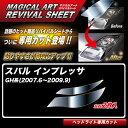 ハセプロ マジカルアートリバイバルシート インプレッサGH系(2007.6〜2009.9) 車種別専用カット ヘッドライト用 透明感を復元 MRSHD-S2