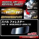 ハセプロ マジカルアートリバイバルシート フォレスター SG5・9 MC前(2002.2〜2004.12) 車種別カット ヘッドライト用 透明感 MRSHD-S03