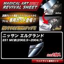 ハセプロ マジカルアートリバイバルシート エルグランド E51 MC前(2002.5〜2004.7) 車種別カット ヘッドライト用 透明感を復元 MRSHD-N03