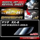 ハセプロ マジカルアートリバイバルシート RX-8 SE3P MC前(2003.5〜2008.2) 車種別カット ヘッドライト用 透明感を復元 MRSHD-MA2